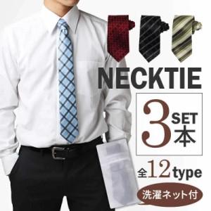 洗える ネクタイ 3本セット 洗濯ネット付き ウォッシャブル メンズ ビジネス 定番 NSB /oth-ux-ne-1463-3fix【メール便で送料無料】【7】