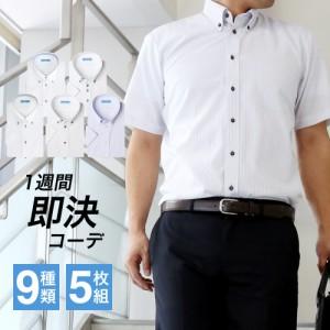 新作 半袖 ワイシャツ 5枚セット【送料無料】ボタンダウン メンズ シャツ S M LL 3L 4L 5L 大きいサイズ クールビズ /sa02【宅配便のみ】