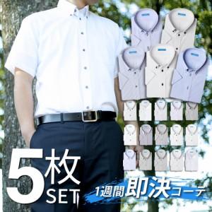★1枚あたり800円以下★半袖 ワイシャツ 5枚セット【送料無料】S M LL 3L 4L 5L 大きいサイズ /sa02【宅配便のみ】ボタンダウン メンズ
