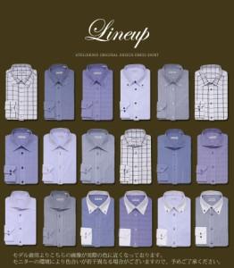 長袖 ワイシャツ 選べる18種 メンズ ビジカジ 大きいサイズ/ybd【yscm y-12 y-13】人気のグレンチェックもあります!