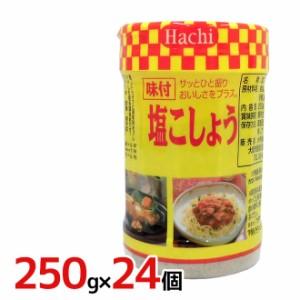 """ハチ食品 """"味付塩こしょう"""" 250g×24個(1ケース)の画像"""