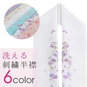 刺繍半襟 枝付桜柄 ポリエステル100% 全6色