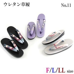 ウレタン草履 -11- レディース Free-LL-size