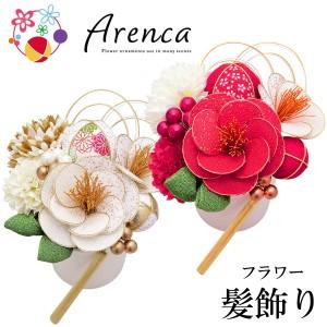 フラワー髪飾り Arenca (アレンカ) -8343- 雪椿 花かんざし 13点セット