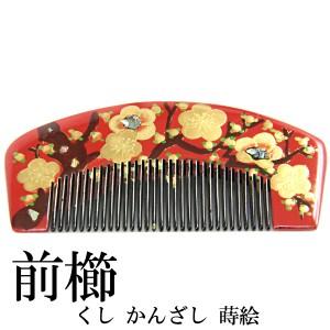 """""""櫛かんざし -324- 前櫛 半京 髪飾り 蒔絵 赤 梅"""""""