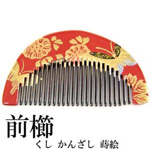 """""""櫛かんざし -326- 前櫛 小丸 髪飾り 蒔絵 赤 蝶々"""""""