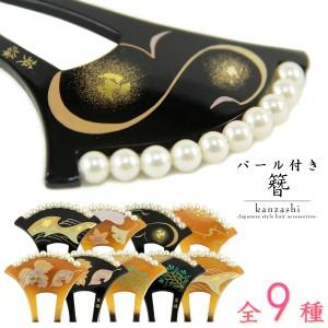 バチ型 かんざし -33- パール付 二本挿し 髪飾り 蒔絵 黒 べっ甲色