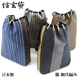 信玄袋 籐製 -5- メンズ和装バッグ ラタン 網代編み