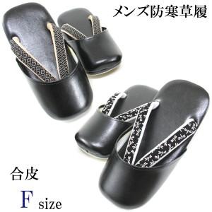 防寒草履 メンズ -38- 合成皮革 Free-size 黒 印伝調