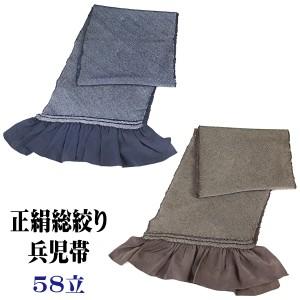 総絞り兵児帯 -5- 男性用 疋田絞り 58立 絹100% ネイビー/ブラウン