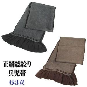 総絞り兵児帯 -6- 男性用 疋田絞り 63立 絹100% ブラック/ブラウン