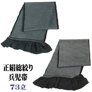 総絞り兵児帯 -8- 男性用 疋田絞り 73立 絹100% ネイビー/ブラック