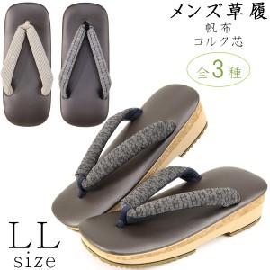 メンズ草履 -17- コルク芯 帆布 26.5cm/LL-size ブラウン系