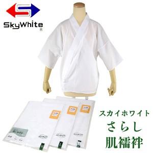 肌襦袢 さらし スカイホワイト 共袖 広衿 衽付き 綿100% M/L/LL-size