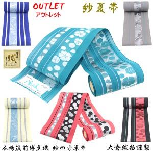 織屋誠之輔 紗夏帯 -22- 正絹 半幅帯 博多織 絹100%