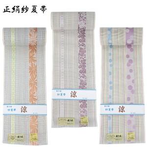紗夏帯 半幅帯 -14- 正絹 博多織 絹100% 白/ベージュ系