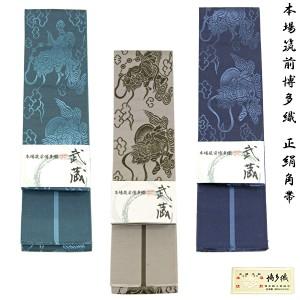 角帯 正絹 -17- 博多帯 武蔵 長尺 男帯 浴衣帯 絹100% 日本製 風神雷神