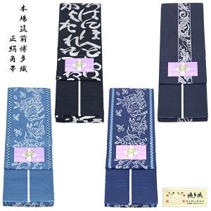 角帯 正絹 -18- 博多帯 絆 男帯 浴衣帯 絹100% 日本製