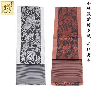 角帯 正絹 -41- 博多帯 長尺 男帯 浴衣帯 絹100% 日本製 騎馬武者