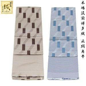 角帯 正絹 -43- 博多帯 長尺 男帯 浴衣帯 絹100% 日本製 短冊繋ぎ