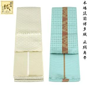 角帯 正絹 -44- 博多帯 長尺 男帯 浴衣帯 絹100% 日本製