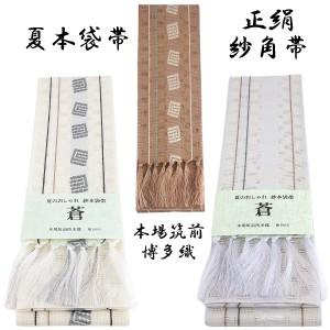 紗角帯 夏用 本袋帯 -29- 正絹 博多織 絹100% 源氏香紋様