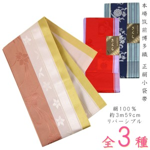 半幅帯 正絹 -69- 博多帯 さくら 絹100% さくらんぼ柄 花柄