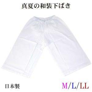 和装下ばき ステテコ 波しぼクレープ 綿100% 白 M/L/LL-size