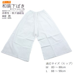 和装下ばき ステテコ 楊柳クレープ 綿100% 白 M/L-size