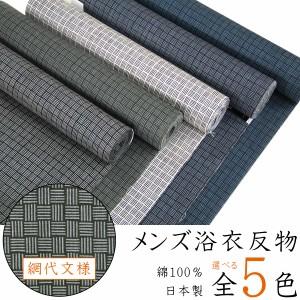 浴衣反物 メンズ -240- 網代文様 全5色 綿100% 日本製 ガミング加工