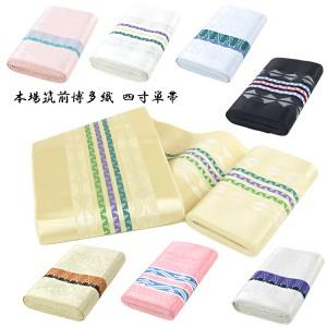 単帯 -20- 正絹 半幅帯 博多織 絹100%