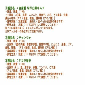 【クール便選択必要!!】自家製 手作り おかず3種セット(切り白菜キムチ100g・チャンジャ100g・タコの塩辛100g)★韓国食品★冷蔵便★
