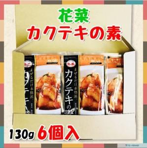 ★ゆうパケット【送料無料】★花菜(ファーチェ)  本格カクテキの素 130g【6個セット】★韓国食品市場★本格キムチの素