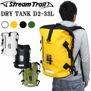 STREAM TRAIL DRY TANK 33L-D2 ストリームトレイル ドライタンク33L-D2 防水バッグ ツーリングバッグ