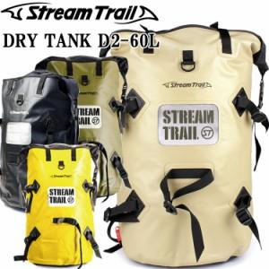 STREAMTRAIL DRY TANK 60L-D2 ストリームトレイル ドライタンク60L-D2 大容量防水バッグ ツーリングバッグ