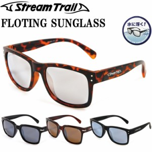 STREAMTRAIL ストリームトレイル オリジナル フローティングサングラス 偏光機能付きレンズ 収納ケース付属