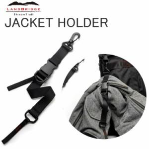 ゆうパケット対応3個迄 LANDBRIDGE ランドブリッジ ジャケットホルダー JACKETHOLDER 上着ホールドストラップ ストリームトレイル