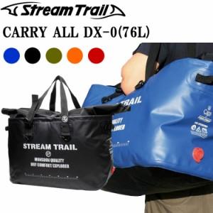送料無料 STREAMTRAIL CARRYALL DX-0 76L ストリームトレイル キャリーオール DX-0 大容量 防水トートバッグ ビッグサイズ
