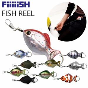 ゆうパケット対応5個迄 FiiiiiSH フィッシュリール ルアー・魚型キーホルダーコードリール