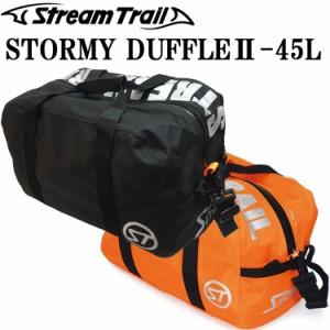 送料無料 STREAMTRAIL ストリームトレイル AP STORMY FUFFLE2 ストーミーダッフル2  防水バッグ プロ仕様モデル 防水ジッパー