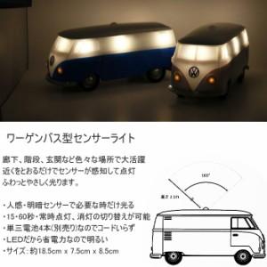 カセットカープロダクツ フォルクスワーゲンバス モーションセンサーライト LEDライト ワーゲンバス型人感ライト