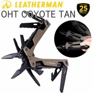 送料無料 25年保証 LEATHERMAN レザーマン OHT COYOTE TAN 16機能マルチツール 正規輸入代理店品