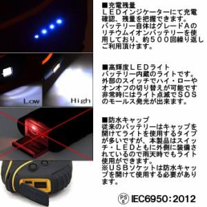 送料無料 KEMKO ケメコ 防水防塵耐ショックモバイルバッテリー7800mAh LEDライト内蔵バッテリー