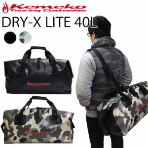 送料無料 KEMEKO ケメコ ドライエックス ライト-40L DRY-X LITE 防水バッグ ダッフルバッグ