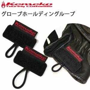 ゆうパケット対応3個迄  KEMEKO ケメコ グローブホールディングループ 2個セット マジックテープ グローブホルダー 手袋