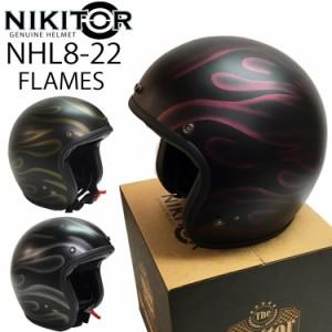 NIKITOR ニキトー NHL8-22 フレイムス ジェットヘルメット SG規格 全排気量対応 ライズ  RIDEZ 57-60cm