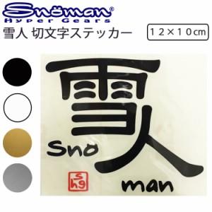 ゆうパケット対応複数可 SNOMAN SHG スノーマン 雪人切り文字ステッカー 12x10cm SM10X プリンタック