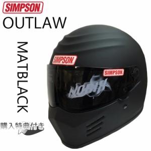 送料無料 SIMPSON シンプソンヘルメット アウトロー OUTLAW  マットブラック フルフェイスヘルメット SG規格全排気量対応