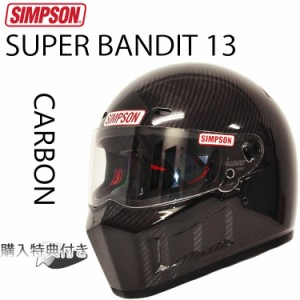 送料無料 SIMPSON シンプソンヘルメット スーパーバンディット13 SB13 カーボン CARBON フルフェイスヘルメット SG規格全排気量対応
