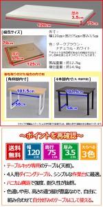 『(S)テーブルキッツ用 テーブル 天板のみ Mサイズ』 送料無料 幅120cm 奥行き75cm 厚み3.5cm テーブル 天板 パーツ テーブル天板